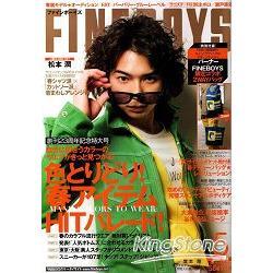 排行榜寫真集 FINEBOYS 5月號2009附BUNNER兩用途包包