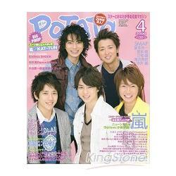 寫真集 POTATO 4月號2009附海報