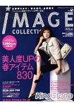 Image Collection 郵購目錄 2009年春夏號