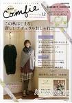 nu Comfie 自然風時尚生活Vol.12附mt紙膠帶