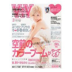 ViVi 3月號2013