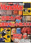 Mono Max 4月號2013附EDIFICE萬能收納包中包