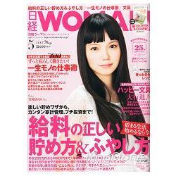 日經 WOMAN  5月號2013