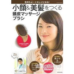 打造小臉與創造美髮特刊附頭皮按摩刷