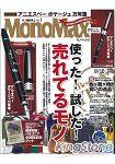 Mono Max 10月號2013附agnes b. voyage鋼筆