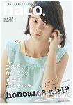 haco 郵購目錄 Vol.39