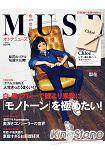otona MUSE女神 誌 7月號2014附Chloe筆記本.原子筆
