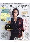 大人流行手帖 8月號2014附衣裳樂屋市松圖案多功能收納夾