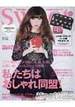 sweet 8月號2014附LeSportsac 愛心圖案多功能收納夾