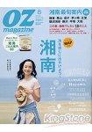 OZ magazine 8月號2014