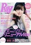 Ray 9月號2014