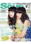 Soup. 9月號2014