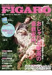 FIGARO japon 9月號2014