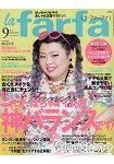 la farfa 豐腴女孩流行誌 9月號2014