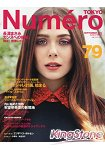 Numero TOKYO  9月號2014