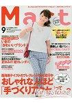 Mart 包包尺寸版 9月號2014