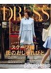 DRESS 9月號2014