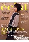eclat 9月號2014