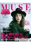 otona MUSE女神流行誌 9月號2014附Chang Mee 珍珠口金包