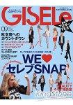 GISELe 9月號2014