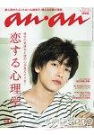 an.an 8月6日/2014封面人物:佐藤健