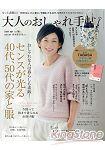 大人流行手帖 9月號2014附TABASA花朵圖案束口托特包