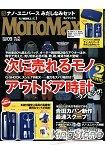 Mono Max  9月號2014附nano universe修容組