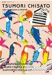 TSUMORI CHISATO 津森千里品牌MOOK 2014年秋冬號附貓咪提把條紋兩用肩背手提托特包