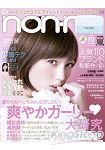 non-no 10月號2014附MARC JACOBS DAISY DREAM 雛菊之夢帆布小物包