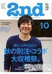 2nd 風格時尚誌 10月號2014