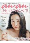 an.an 8月27日/2014封面人物:仲間由紀惠