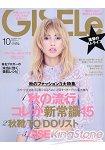 GISELe 10月號2014