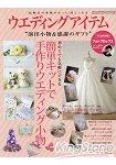 婚禮用品   Vol.55
