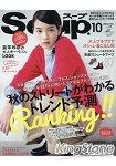Soup. 10月號2014
