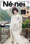 Ne-net品牌MOOK 2014年秋冬號附貓臉雙面可折疊托特包