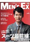 MEN`S EX  10月號2014