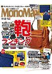 Mono Max  10月號2014附MACKINTOSH PHILOSOPHY壓紋萬用收納包