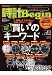 時計 Begin 10月號2014