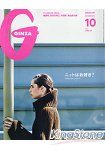 GINZA 10月號2014