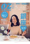 OZ magazine 10月號2014
