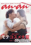 an.an 9月24日/2014封面人物:成宮寬貴.佐佐木希