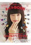 FUDGE present美甲書 Vol.5
