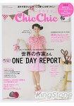 ChicChic-流行與手作 Vol.6