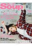 Soup. 11月號2014