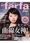 la farfa 豐腴女孩流行誌 11月號2014