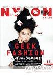 NYLON JAPAN 11月號2014