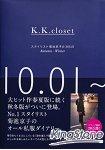 K.K closet 造型師菊池京子的365天私房衣櫥 秋冬號