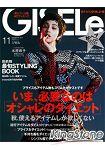 GISELe 11月號2014