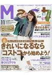 Mart 包包尺寸版 11月號2014
