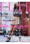 ELLE JAPON 11月號2014